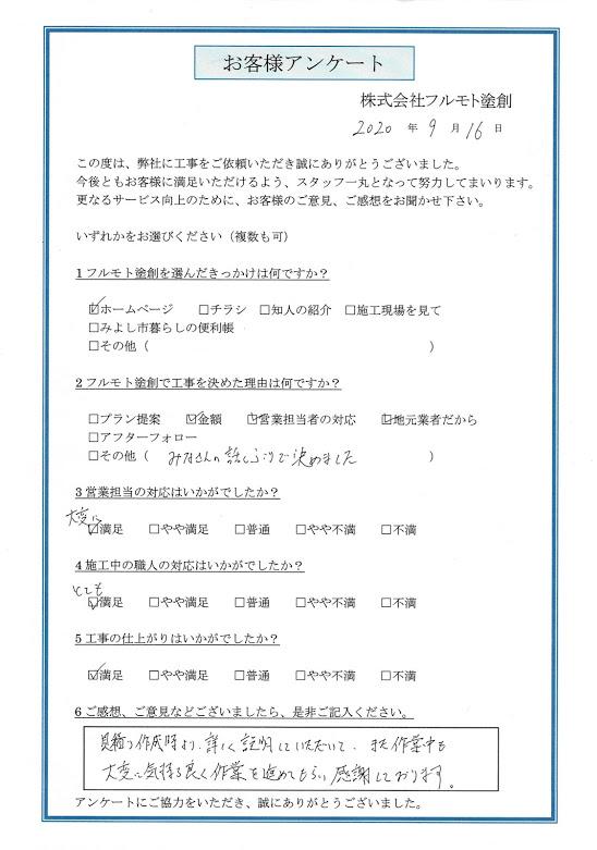 愛知県日進市の塗装後の口コミ