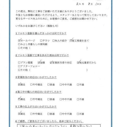 豊田市お客様アンケート、口コミ