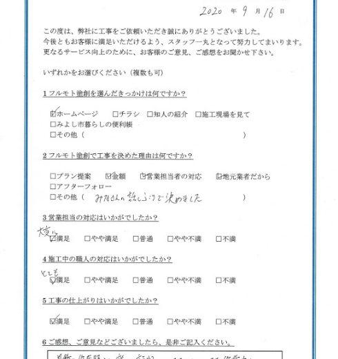 愛知県日進市S邸、外壁塗装施工後アンケート