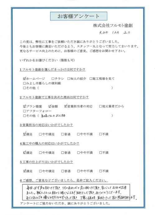 愛知県豊田市お客様アンケート